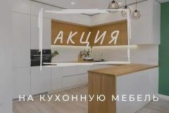 akcziya-na-kuhonnuyu-mebel-1