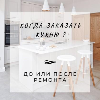 Когда заказать кухню. До или после ремонта