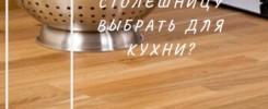 Какую столешницу выбрать для кухни?