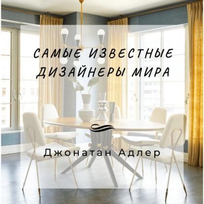 Самые известные дизайнеры мира. Джонатан Адлер.
