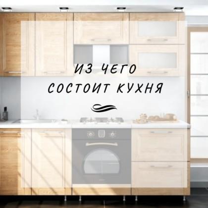 Из чего состоит кухня