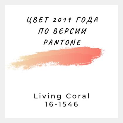 Цвет_2019_года_по_версии_Pantone_Живой_Коралл_(1)