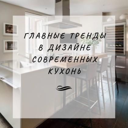 Главные тренды в дизайне современных кухонь