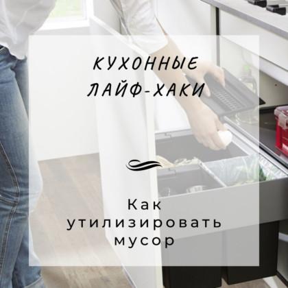 Кухонные лайф-хаки. Как утилизировать мусор.