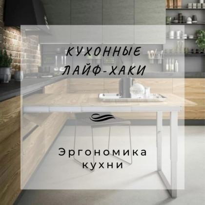 Кухоные лайф-хаки. Эргономика кухни.
