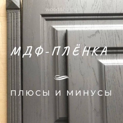 МДФ - пленка