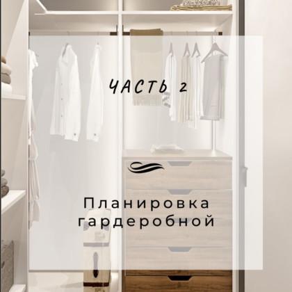 Планирование гардеробной. Часть 2.