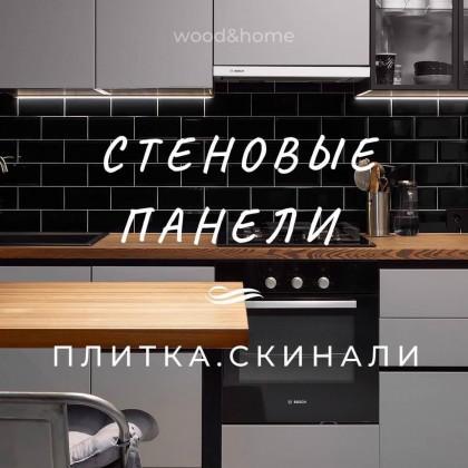 Стеновая панель на кухне: варианты исполнения: скинали, кафель