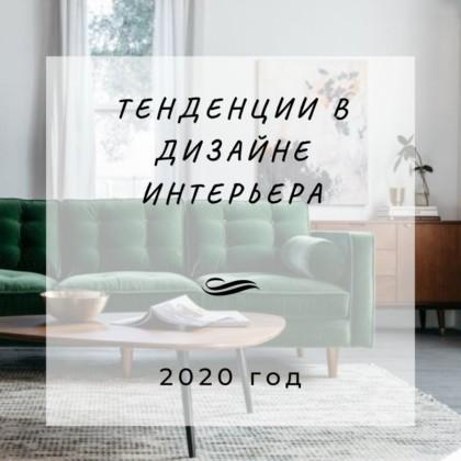 Тенденции дизайна интерьера 2020