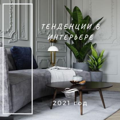 Тенденции в дизайне интерьера