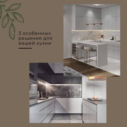 Три особенных решения для Вашей кухни